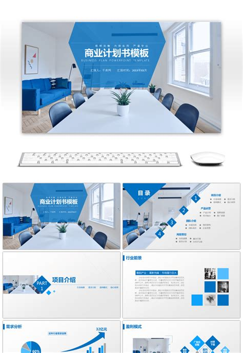Awesome Blue Conference Room Background Simple Business Plan Ppt Template For Unlimited Download Conference Ppt Template