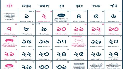 Calendar 2018 Bengali 2018 Calendar Bengali 2018 Calendar Printable For Free