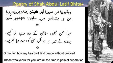 biography meaning in sindhi shah abdul latif bhatai