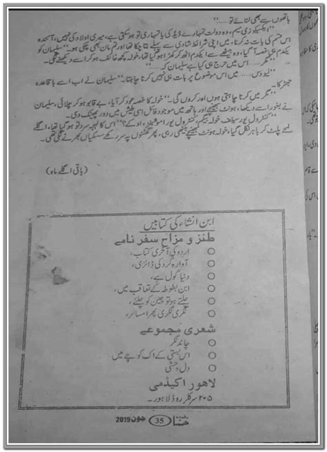 Dil Gazeeda Complete Novel By Umme Maryam