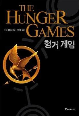 pictures of the hunger book cover hunger covers from around the world
