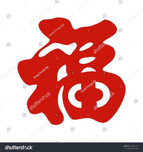 new year symbol new year fortune symbol
