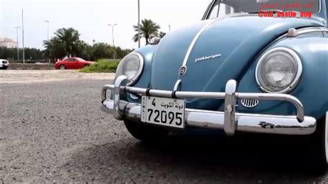 volkswagen kuwait volkswagen beetle kuwait youtube