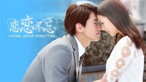 film china loving never forgetting loving never forgetting 恋恋不忘 34 episodes page 9