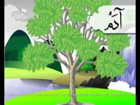 film cerita nabi dan rasul cerita dahsyat 25 nabi dan rasul youtube