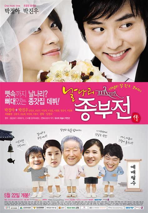 film komedi korea kore film astrea nın atlası