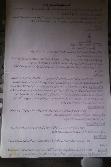 Essay On Quaid E Azam In Urdu With Poetry by Quaid E Azam Essay In Urdu Entrytest Prep And Admission Help