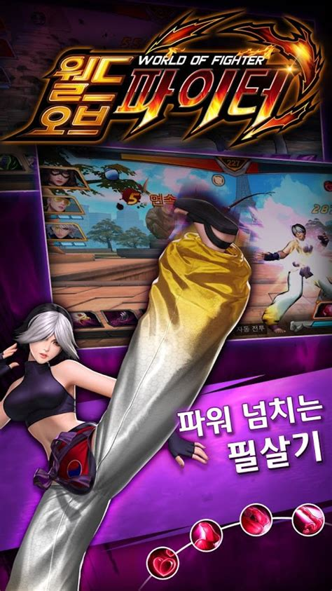 fighter android world of fighter 187 android 365 free android