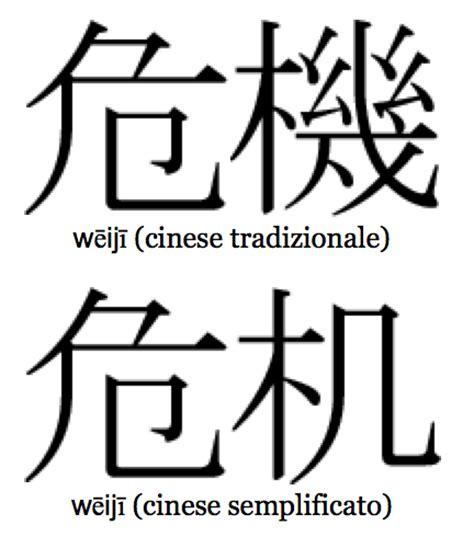 significato lettere cinesi quot crisi quot in cinese non significa quot pericolo quot quot opportunit 224 quot