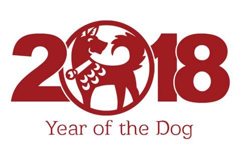 new year 2018 shio gambar bergerak