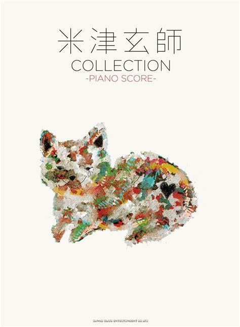 kenshi yonezu weight kenshi yonezu collection piano sheet music book score