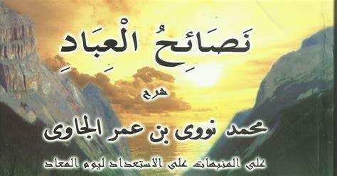 download mp3 ngaji ngaji dan download kitab nashoihul ibad mp3 guz mus