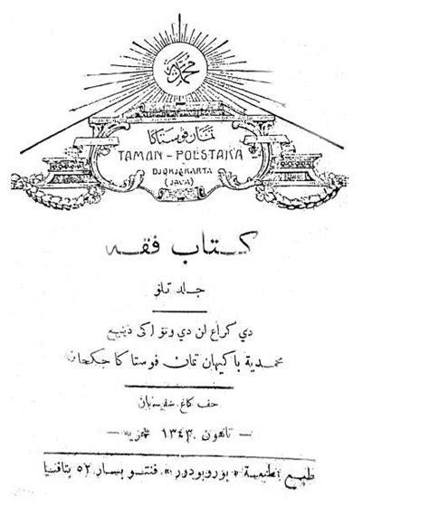 Kpci Misteri Kotak Tua misteri kitab tua muhammadiyah oleh mochammad ali shodiqin kompasiana