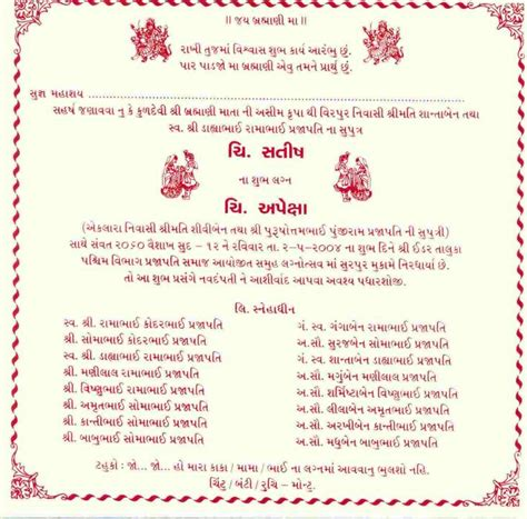 gujarati marriage invitation card matter in english