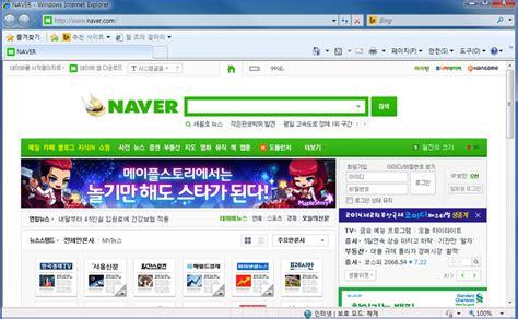email naver com korea mail 네이버 바탕화면 바로가기 만들기 네이버 블로그
