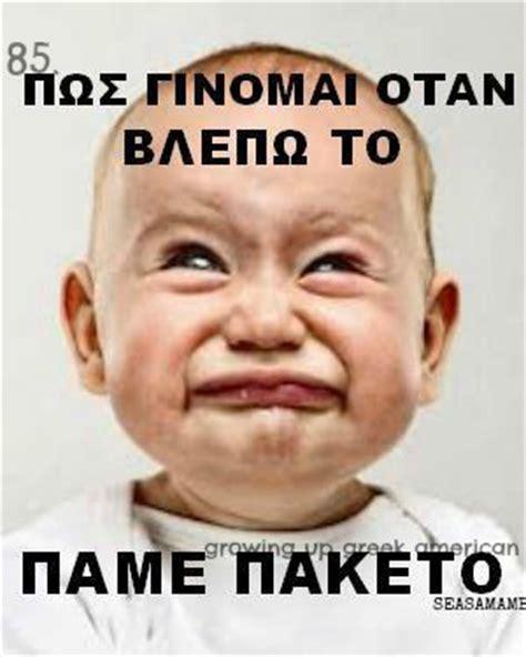 Funny Greek Memes - seattle samos ambelos a few new funny memes