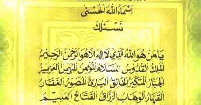 nas aluka lirik jalan menuju cahaya lirik lagu asmaul husna hijazz