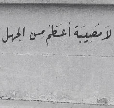 aljhl citations arabes citation