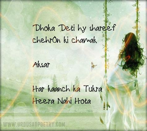 images of love dhoka dhoka deti hai shareef chehron ki chamak urdu sad poetry