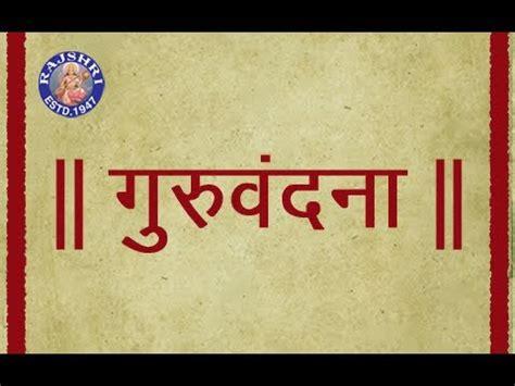 guru vandana marathi shloka  lyrics sanjeevani bhelande devotional youtube
