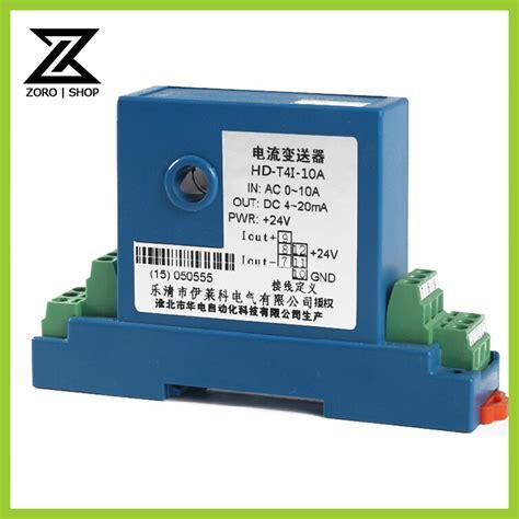 hd t4i current sensor input ac 0 10a output dc 4 20ma