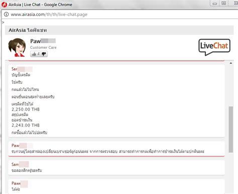 airasia live chat ประสบการณ คร งแรก เม อผมลองใช live chat ของ ariasia มา
