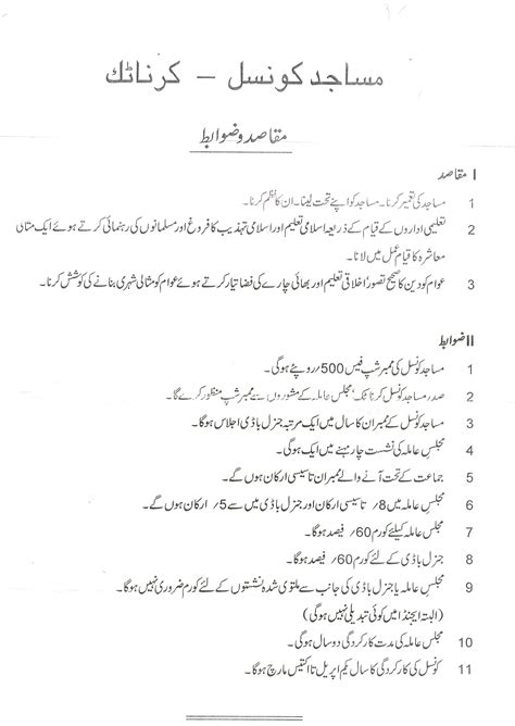 Letter In Urdu application letter for in urdu 28 images application