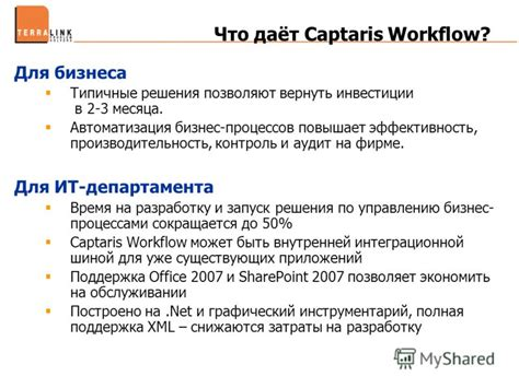 captaris workflow quot ecm terralink