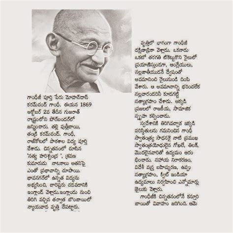 gandhi biography telugu telugu web voice august 2014