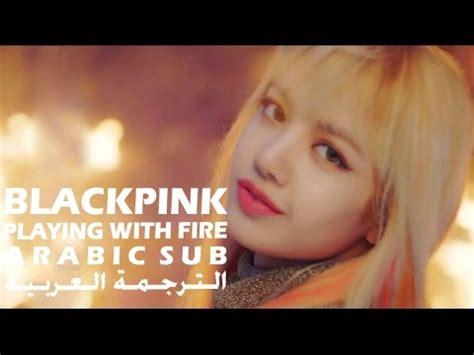 blackpink lyrics playing with fire blackpink black pink playing with fire arabic sub
