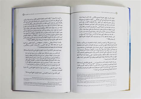 book layout justification remember december reflections on arabic literature