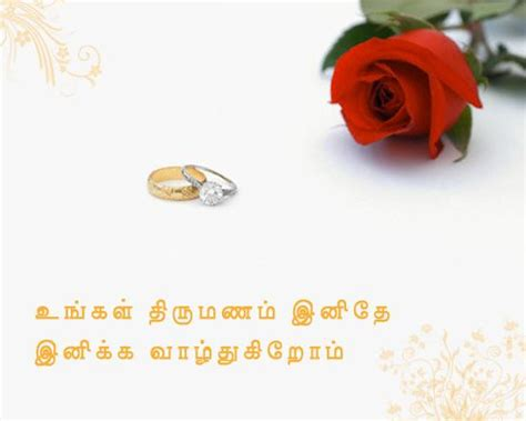 Wedding Wishes In Tamil by Tamil Marriage Wishes From 365greetings