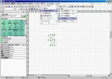 visio rotate page visio flip 28 images visio flip 28 images การใช งาน