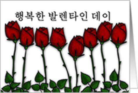 happy valentines day in korean korean cards from greeting card universe