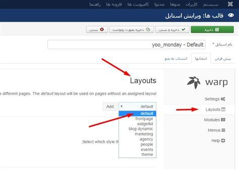Changing Styles Tutorial Webucator - تغییر استایل در فریم ورک وارپ warp