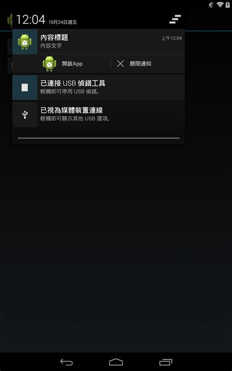 Android Getsystemservice by Android 如何顯示通知訊息 Notifications Magiclen