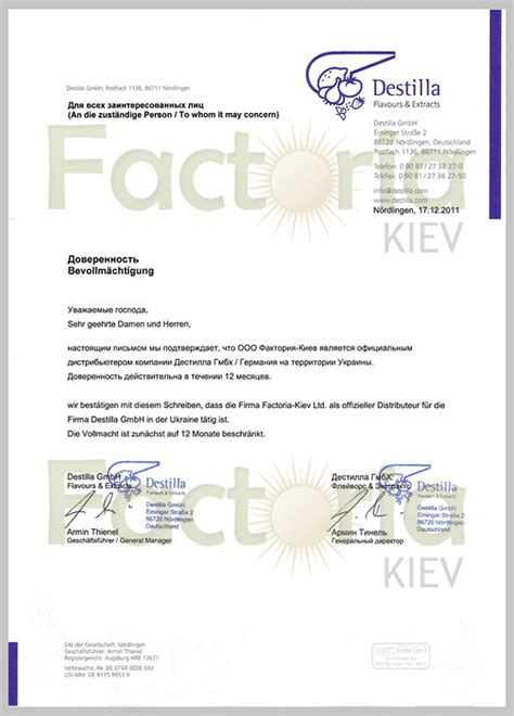 Guarantee Letter For Food Grade Destilla Gmbh Germany Factoria Kiev Ltd