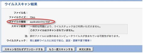 yahoo email winmail dat がんちゃんのブログ winmail datはgmailかyahoo mailで読むことができます