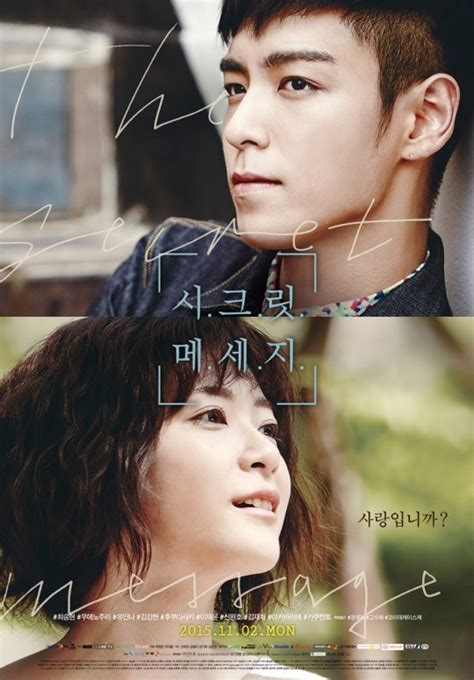 secret message t o p and ueno juri s new web drama secret message is