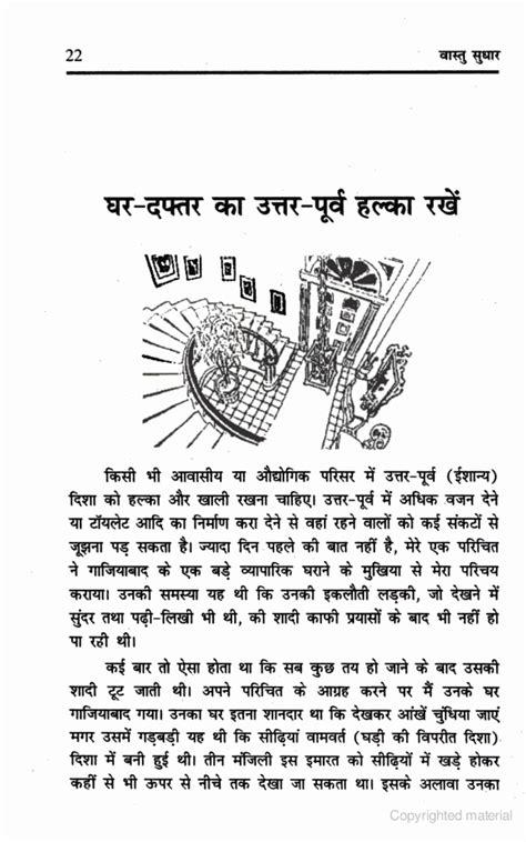 bathroom vastu in hindi vastu tips for study in hindi universalcouncil info