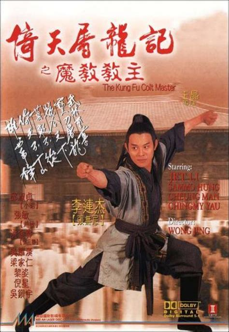 film china kung fu zhang wuji character movies chinese movies
