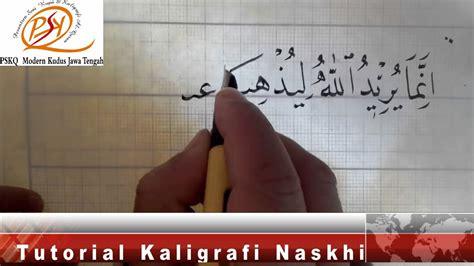 video tutorial kaligrafi video tutorial kaligrafi naskhi muhammad assiry kudus jawa
