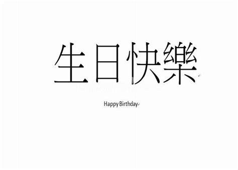 happy new year in mandarin writing image gallery happy birthday in