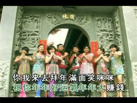 new year song 2009 in china new year song 2009 with malaysia