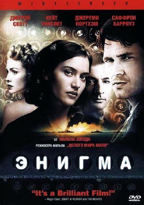 enigma files film энигма 2002 смотреть онлайн или скачать фильм через