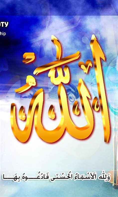 allah names themes download free 99 names of allah wallpapers apk download for android