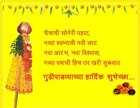 happy gudi padwa 2017 images messages sms hd wallpapers
