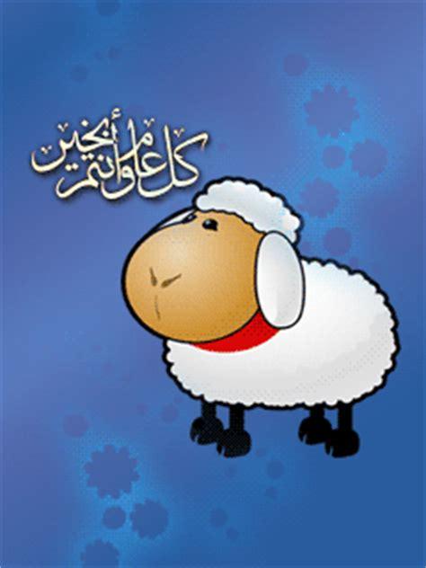 wallpaper hari raya animasi gambar animasi bergerak wallpaper selamat idul adha 1434 h