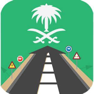 Ksa Dallah Full Version Apk Download | download saudi driving test dallah for pc