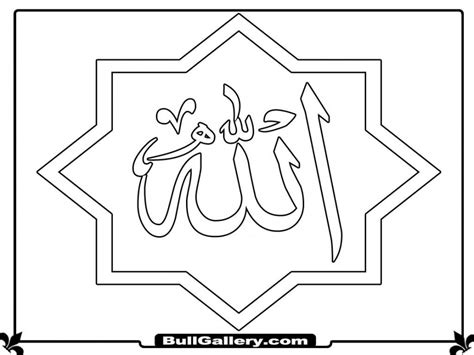 coloring pages that say names az coloring pages